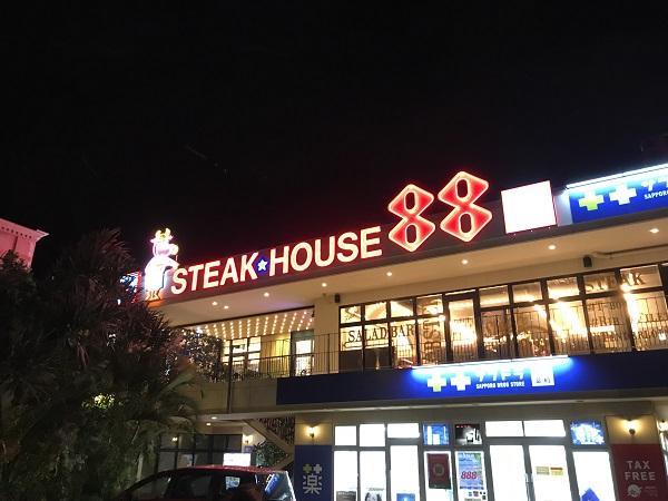 ステーキハウス88