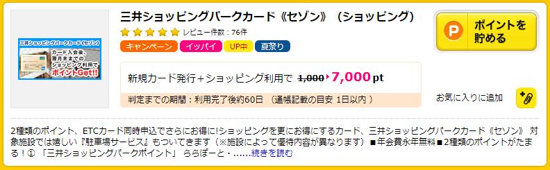 三井ショッピングパークカード検索結果