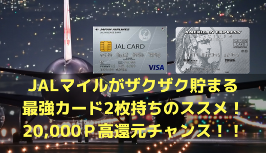 JALマイルがザクザク貯まる最強カード2枚持ちのススメ!今なら合計20,000P高還元のチャンス!!