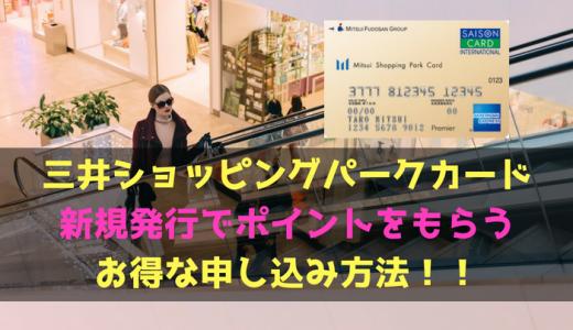 店頭申込は損!三井ショッピングパークカード新規発行でポイントをもらうお得な申し込み方法!!