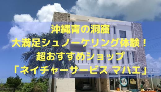 沖縄青の洞窟で大満足シュノーケリング体験!超おすすめショップ「ネイチャーサービス マハエ」をご紹介!!