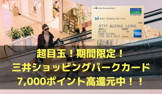 超目玉!期間限定!三井ショッピングパークカード新規発行で7,000ポイントの高還元中!!