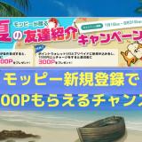2018年夏モッピー新規登録で1,300ポイントもらえるチャンス!友達紹介キャンペーン実施中!!