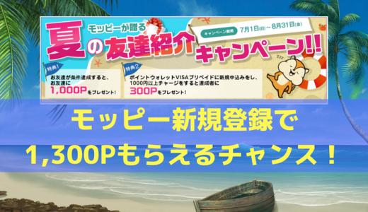 【2018年夏】モッピー新規登録で1,300ポイントもらえるチャンス!友達紹介キャンペーン実施中!!