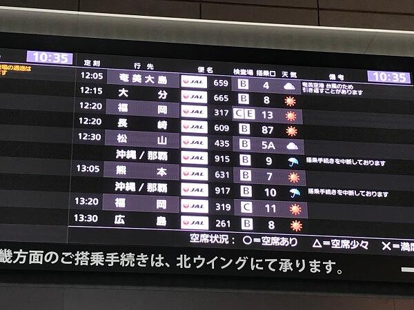 台風で飛行機が欠航