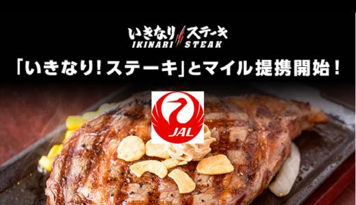 JAL「いきなり!ステーキ」とマイル提携開始!JALカード特約店にも加盟!!