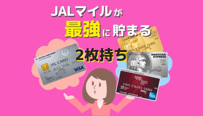 JALマイルが最強に貯まるクレジットカード2枚持ちのススメ|JALカード+もう1枚