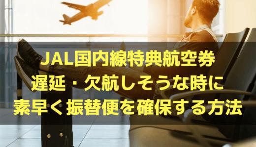 JAL国内線特典航空券で遅延・欠航しそうな時に素早く振替便を確保する方法を解説!!