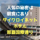 ランキング上位の秘密は朝食にあり!沖縄「ダイワロイネットホテル那覇国際通り」