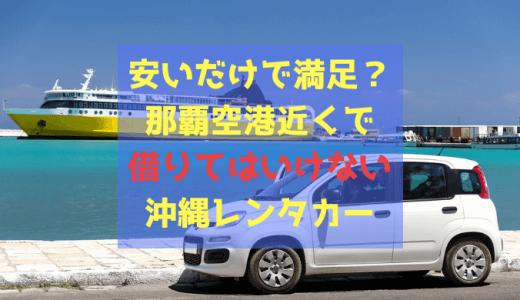 沖縄レンタカーを早く借りるコツは那覇空港で借りないこと!