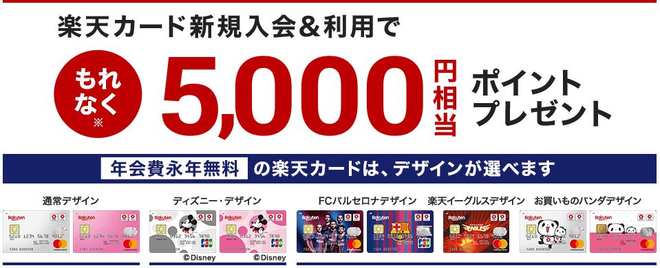 楽天カードの新規入会キャンペーン