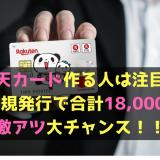 楽天カード作る人は注目!新規発行で合計18,000Pがもらえる激アツ大チャンス!!