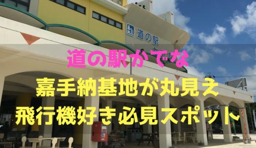 沖縄「道の駅かでな」は米空軍嘉手納基地が丸見え!飛行機好き必見のおすすめスポット!!
