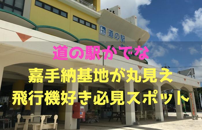沖縄「道の駅かでな」は米空軍嘉手納基地が丸見えの飛行機好き必見おすすめスポット!