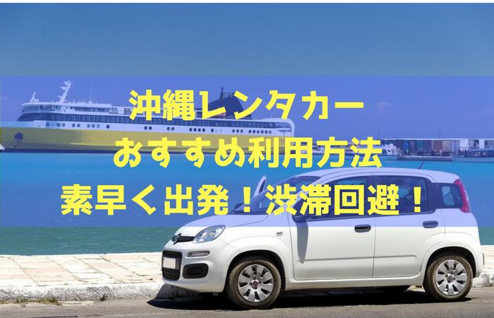 沖縄レンタカーのおすすめ利用方法!素早く出発して渋滞も回避できる!!
