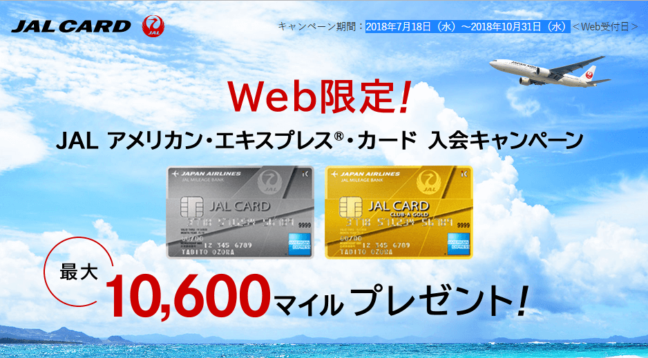 JALの新規入会キャンペーン