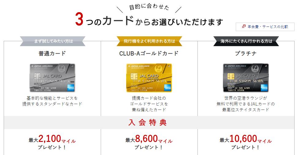 JALの新規入会キャンペーン2