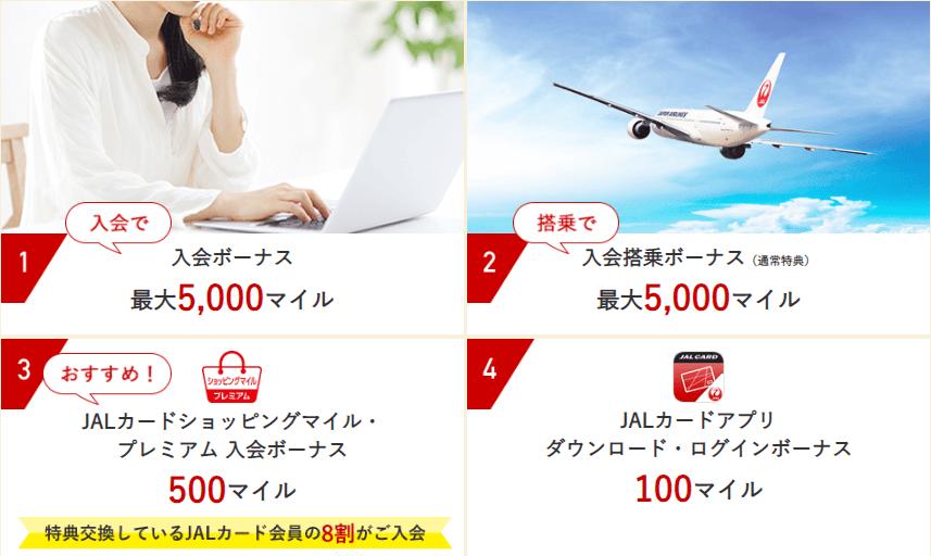 JAL4つの特典