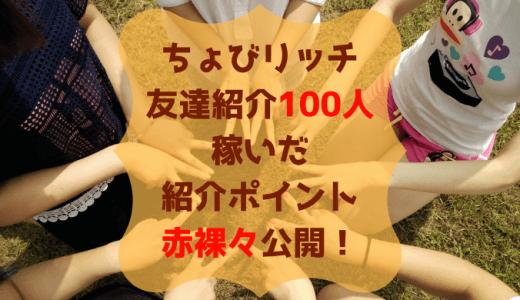 ちょびリッチ友達紹介100人達成!稼いだ紹介ポイントを赤裸々公開!!