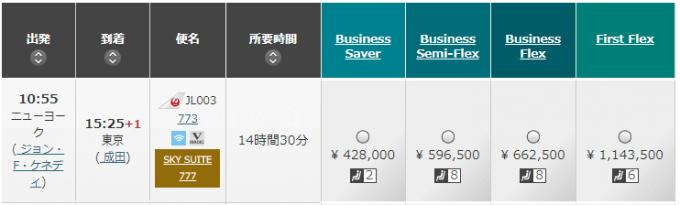 ニューヨーク→東京の航空券価格