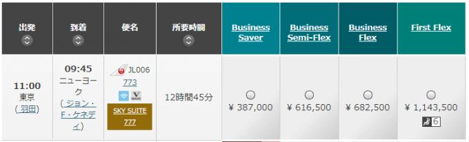 東京→ニューヨークの航空券価格
