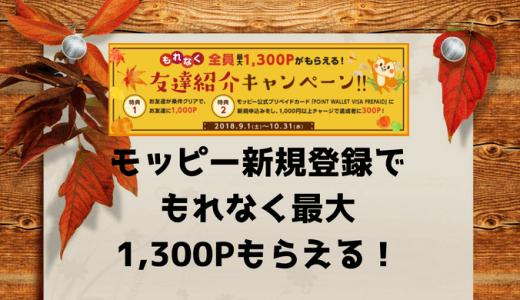 【2018年秋】モッピー新規登録でもれなく最大1,300ポイントもらえる!友達紹介キャンペーン実施中!!