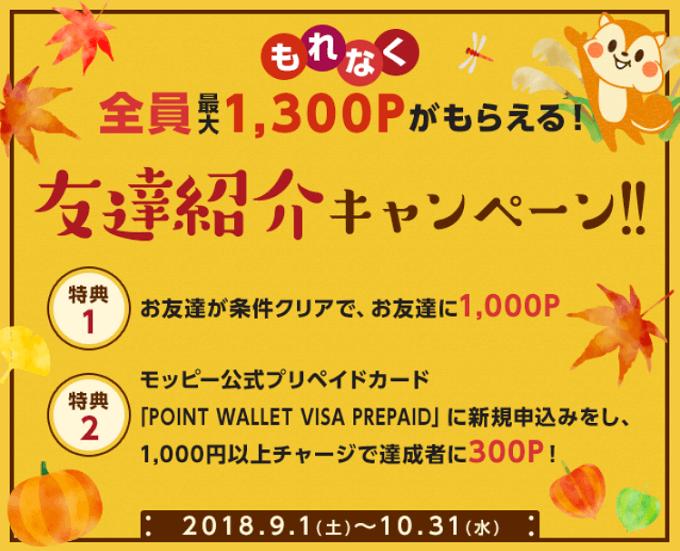 モッピー秋の友達紹介キャンペーン