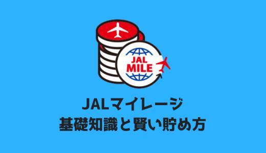 JALマイル(マイレージ)の知っておきたい基礎知識と賢く貯めるコツ!