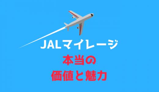 JALマイレージの魅力は1マイル=1円じゃない本当の価値にある!