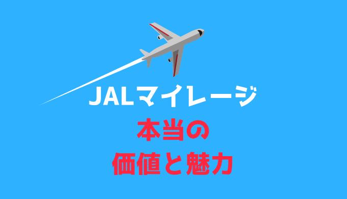 JALマイレージの魅力は1マイル=...