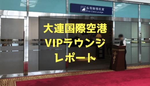 大連周水子国際空港VIPラウンジ(ファーストクラスラウンジ)レポート