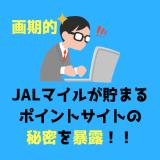 画期的にJALマイルが貯まるポイントサイトの秘密を暴露!!