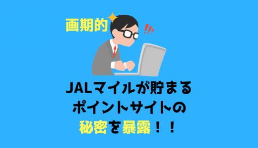画期的にJALマイレージが貯まるポイントサイトの秘密を暴露!!