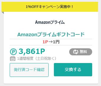 Amazonプライムギフトコードに交換できる