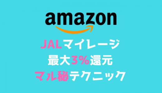 AmazonでJALマイレージを最大3%貯めるマル秘テクニック!!