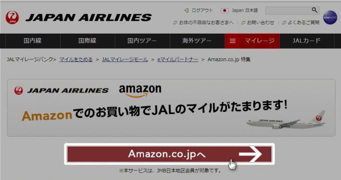 Amazonのサイトへ
