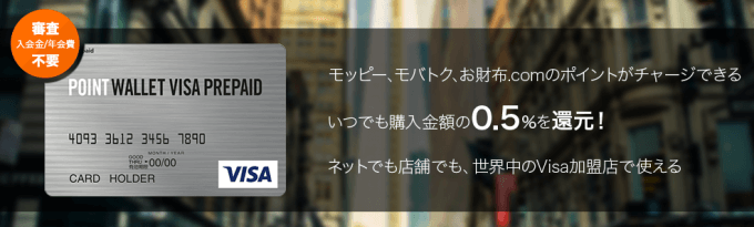 POINT WALLET VISA PREPAIDとは?