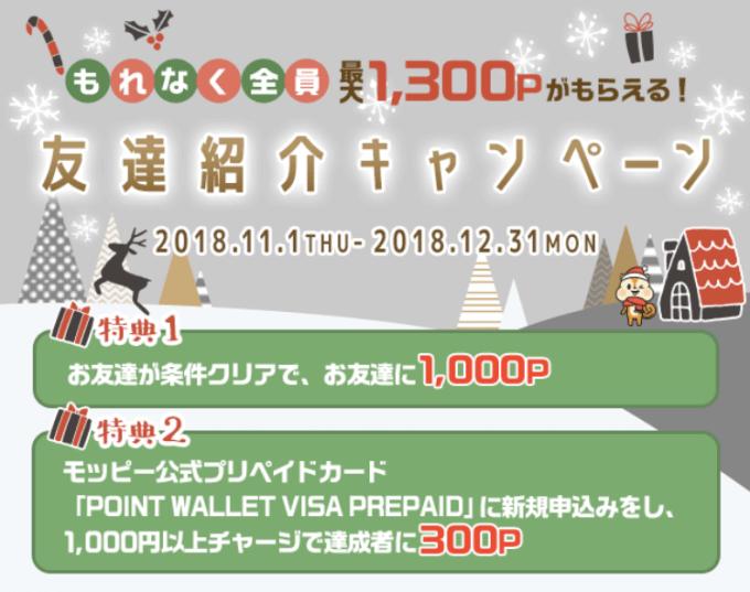 モッピー友達紹介CP2018冬特典