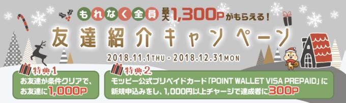 モッピー友達紹介CP2018冬