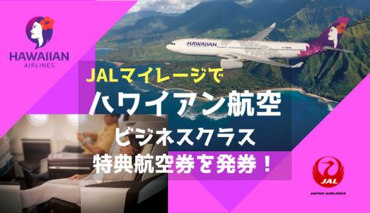 JALマイレージでハワイアン航空ビジネスクラス特典航空券を発券!ついにマイルでハワイ旅行に王手をかけた!!
