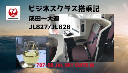 JAL国際線ビジネスクラス搭乗記|成田~大連(JL827/JL828)B787-9B JAL SKY SUITE Ⅲ
