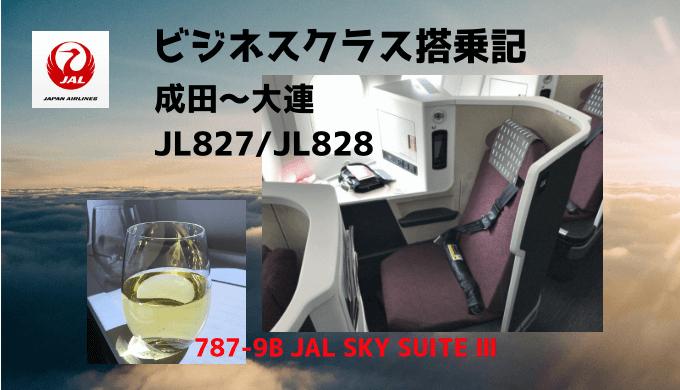 JAL国際線ビジネスクラス搭乗記 成田~大連(JL827/JL828)B787-9B ...