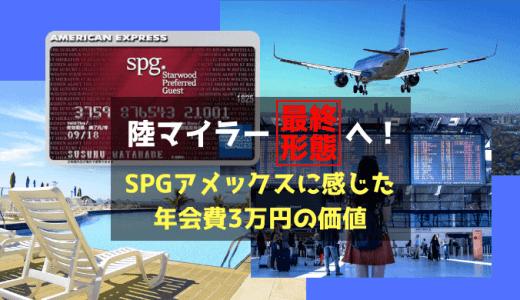陸マイラー最終形態へ!SPGアメックス特典に感じた年会費3万円の価値。