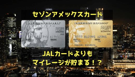 JALカードよりもマイレージが貯まる!?セゾン・アメリカン・エキスプレス・カード