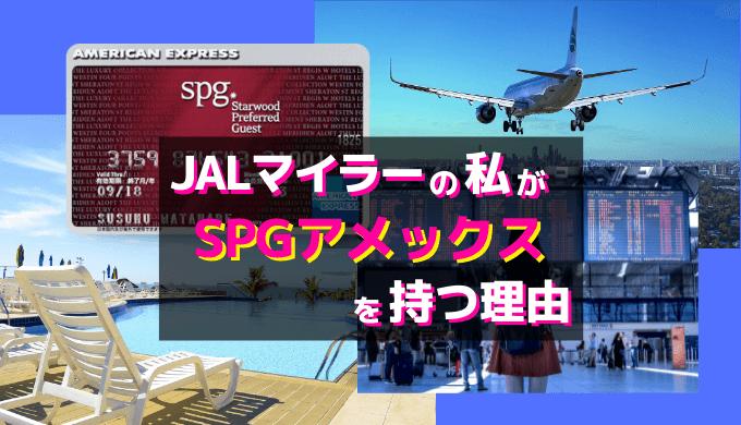 JALマイラーの私がSPGアメックスを持つ理由を正直に話して迷っているあなたの背中をドーンと押します!