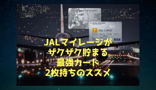 JALマイルを本気でザクザク貯めるなら最強クレジットカードの2枚持ち!!