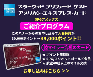 SPGアメックスご紹介プログラム