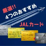 JALカードのおすすめ4選とお得に新規発行する方法を教えます