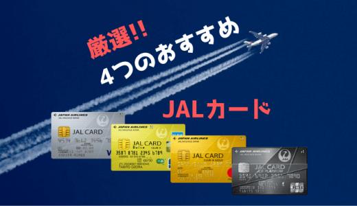 【2019年版】おすすめのJALカード4選とお得に新規入会できるポイントサイト情報