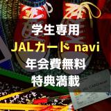 学生におすすめのクレジットカード「JALカード navi」は年会費無料で特典満載の最強JALカード!